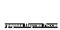 """Permalink to:Всероссийская политическая партия """"Аграрная партия России"""""""