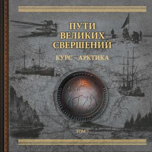 """Permalink to:Исторический альбом Пути Великих Свершений Том 3. """"Курс – Арктика"""""""