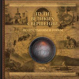 """Permalink to:Исторический альбом Пути Великих Свершений Том 4. """"По пустыням и горам"""""""