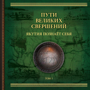 """Permalink to:Исторический альбом Пути Великих Свершений Том 5. """"Якутия познает себя"""""""
