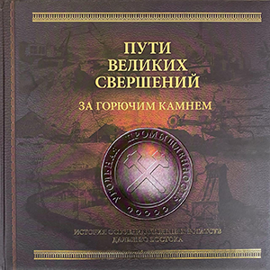 """Permalink to:Исторический альбом Пути Великих Свершений  """"За горючим камнем""""."""